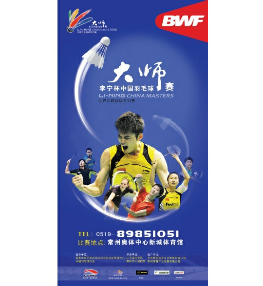 Badminton World Federation new identity 07 羽毛球世界聯合會(BWF)推出新標誌